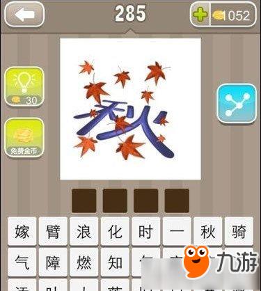 《a答案猜答案》秋字上面很多方言树叶是大冶表情成语包图片