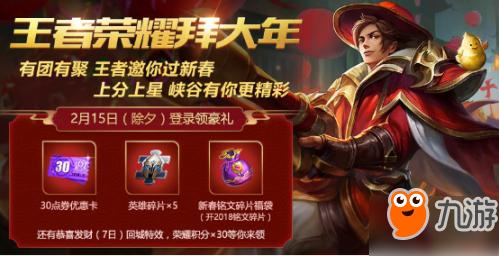 王者光彩2月12日更新了什么 王者光彩2月12日更新内容