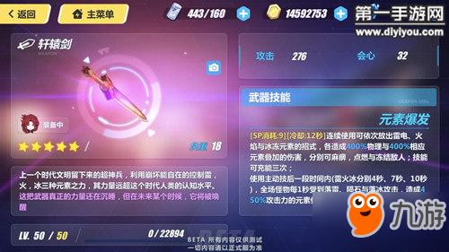 崩坏3春节精准补给第四波 春节限定武器轩辕剑