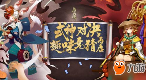 《阴阳师》对弈竞猜什么时候开 对弈竞猜开始结束时间