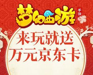 九游独家新春有礼 iwatch/ipad/独家坐骑/代金券送送!