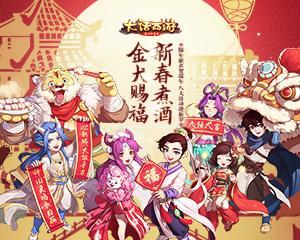 《大话西游》长林少侠送福利,春节惊喜享不停!