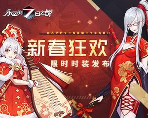 《永远的7日之都》新春嗨翻天 九游福利大放送