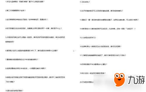 《暴走英雄坛》首届百晓生评选结果公布