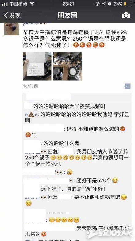《绝地求生》主播送250个平底锅示爱女友 妹子霸气回应:骂我250?