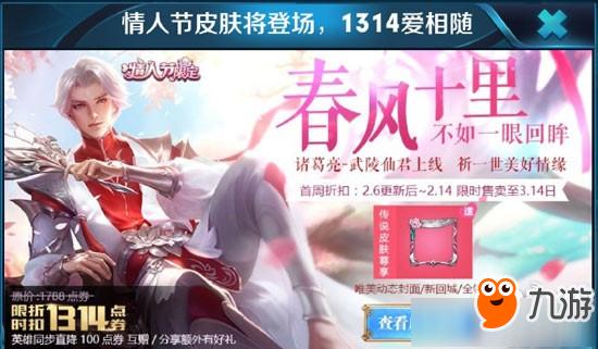 《王者荣耀》2018春节皮肤买哪个好?