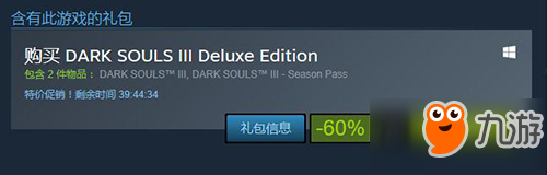黑暗之魂3豪华版有什么东西 DARK SOULS? III Deluxe Edition介绍