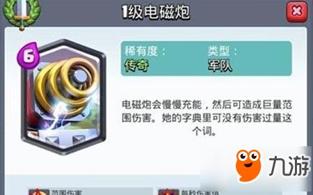 《皇室战争》电磁炮怎么搭配 电磁炮卡组搭配推荐