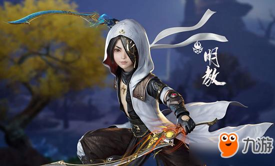 《剑网3重置版》明教95小橙武介绍