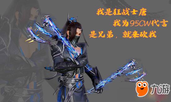 《剑网3重置版》唐门95小橙武介绍