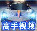 狂野飙车8S级车 2015 GTA Spano