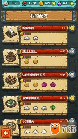 《a配方料理王》菜谱大全皇冠汇总配方料理馋猫小菜谱图片