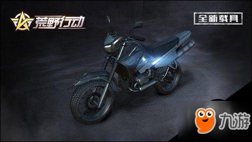 荒野行动两轮摩托怎么样 荒野行动两轮摩托介绍