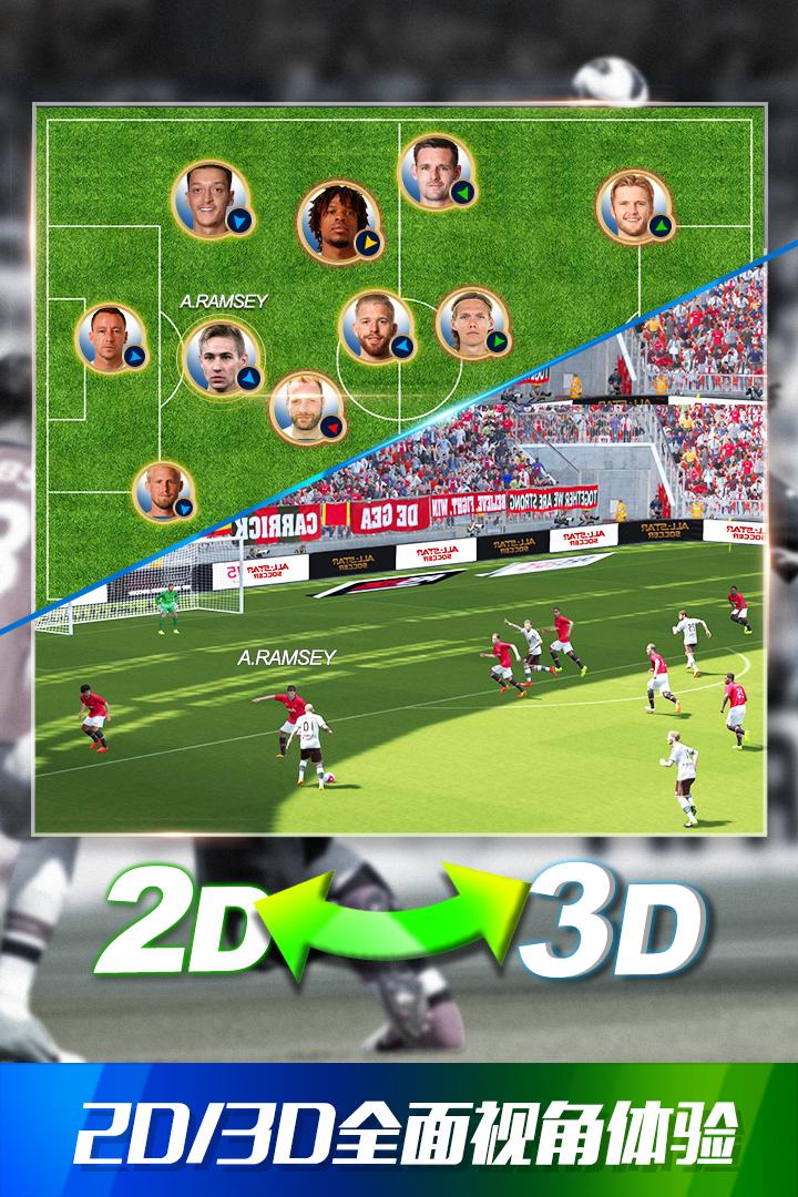 球王之路iOS版最新下载 iOS什么时候出