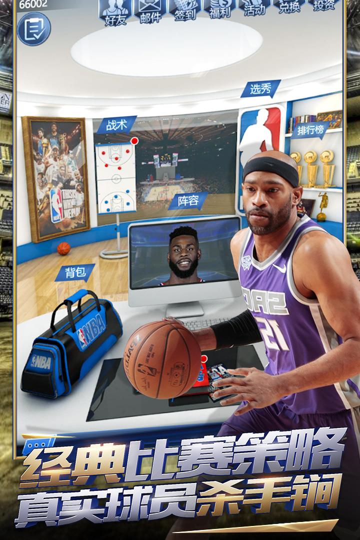 王者NBA安卓iOS数据互通吗 苹果安卓能一起玩吗