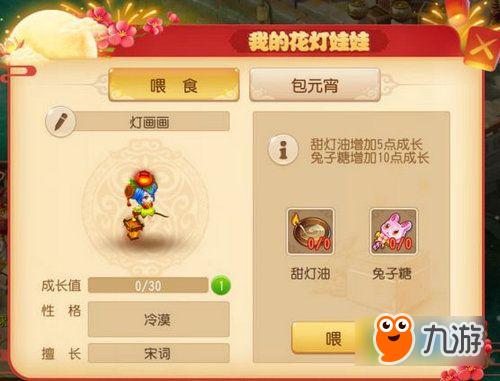 《梦幻西游》2018元宵节猜灯谜答题活动玩法一览