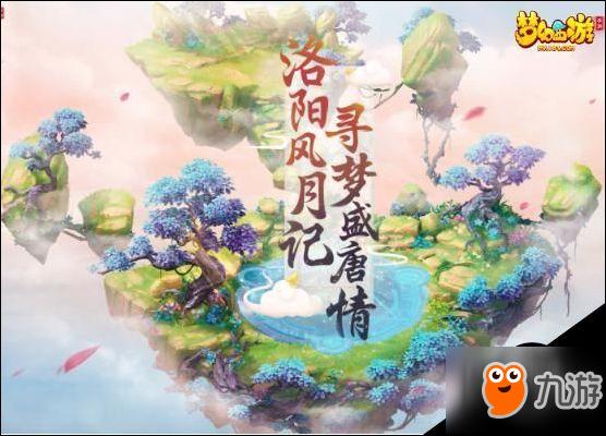 梦幻西游攻略 梦幻西游手游洛阳风月记玩法介绍