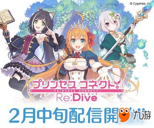 动画RPG《公主连接!Re:Dive》将于2月中旬推出