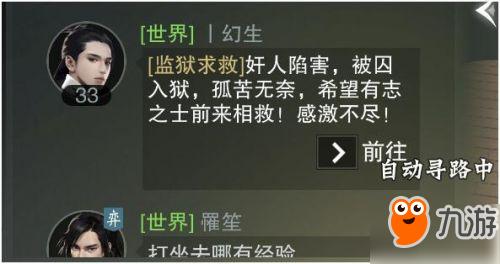 《楚留香》手游劫狱任务攻略 劫狱怎么完成方法介绍