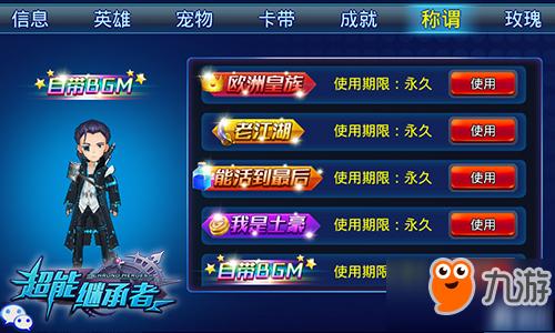 《超能继承者》新春版今日开启 10星超级英雄上线
