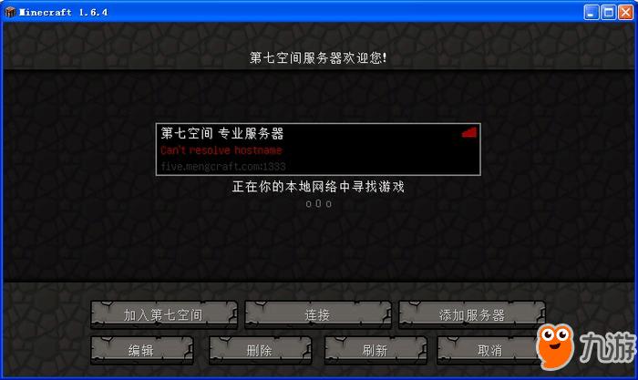 《我的世界》服务器重启方法介绍 如何重启服务器