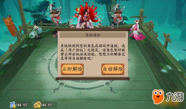 阴阳师禁止部分玩法包括什么 违规处罚一览