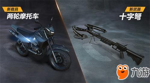 《荒野行动》PC版两轮摩托车上线 新载具武器使用技巧