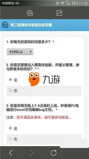 《cf手游》体验服资格申请 官网体验服申请地址