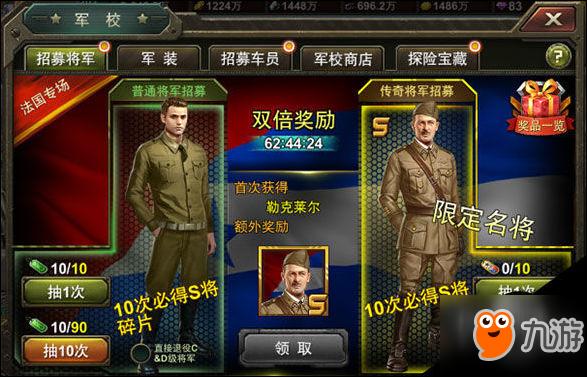 钢铁巨炮新手攻略 提升战力3要素(二)(将军)