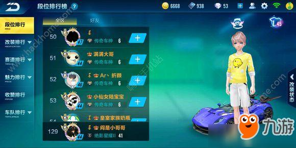 《QQ飞车》手游传奇车神和最强车神有什么不同?