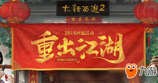 《大话西游2》3月回流活动大全