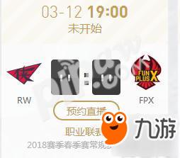 2018《lol英雄联盟》LPL英雄联盟春季赛RW vs FPX