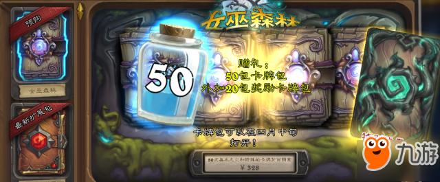 炉石传说女巫森林预售已开放 可获得丰富奖励