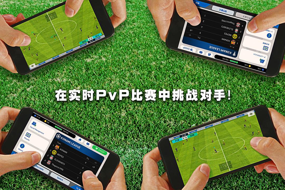 实况足球澳门金沙娱乐开户安卓iOS数据互通吗 苹果安卓能一起玩吗