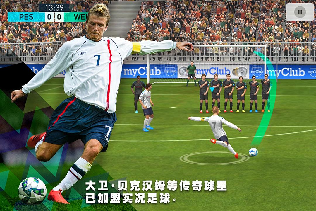 实况足球手游更新不了 安卓iOS更新失败解决方法