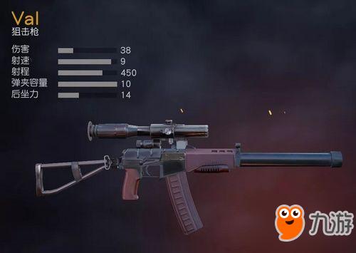 荒野行动88式和VAL狙击枪哪个好 二者对比分析