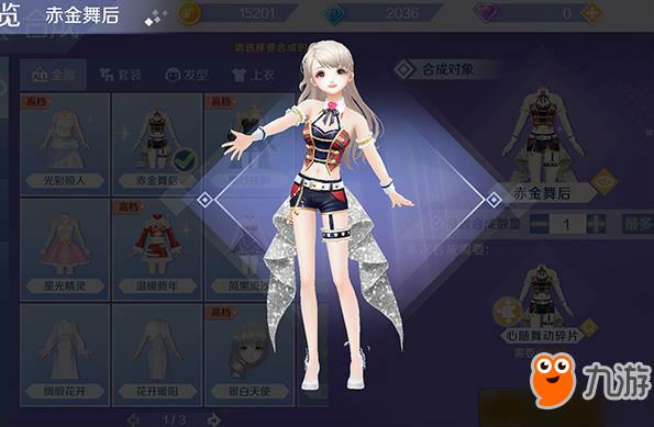 qq炫舞手游女生服饰搭配推荐 女生服饰怎么搭配