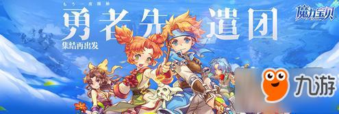 魔力宝贝手机版3月21日开启终极公测