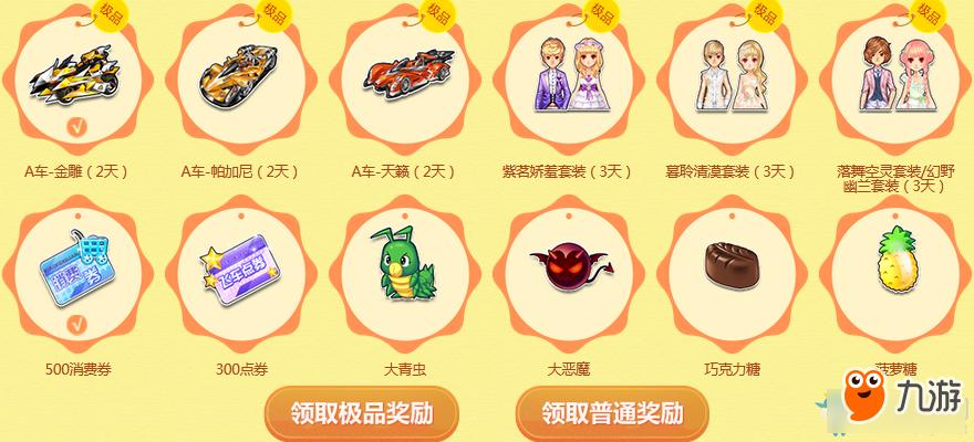 《QQ飞车》3月飞车幸运星 免费紫钻永久A车