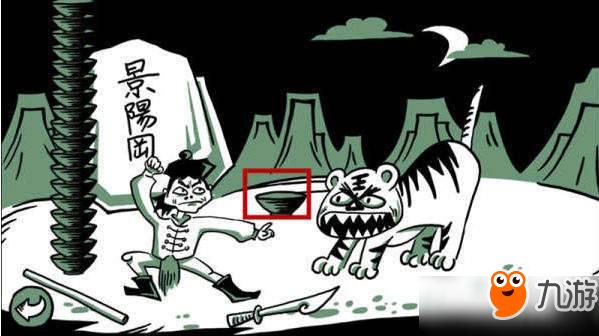 《老铁扎心了》第十一关武松打虎怎么过 武松打虎过关玩法介绍