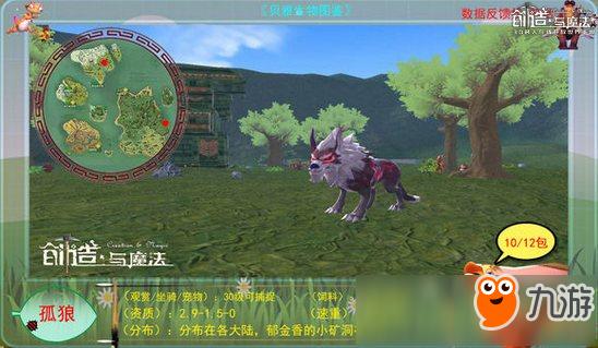 《创造与魔法》孤狼在哪位置介绍 孤狼怎么捕捉方法攻略