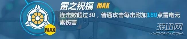 崩坏32018女武神誓约圣痕/武器搭配推荐