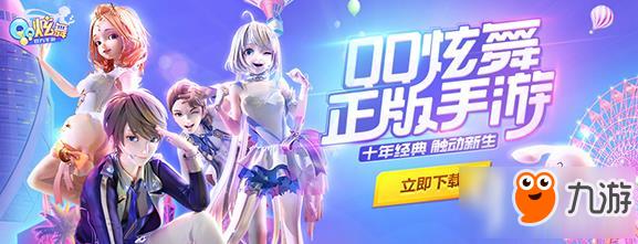 QQ炫舞手游怎么免费获得光环 QQ炫舞手游免费光环获取攻略