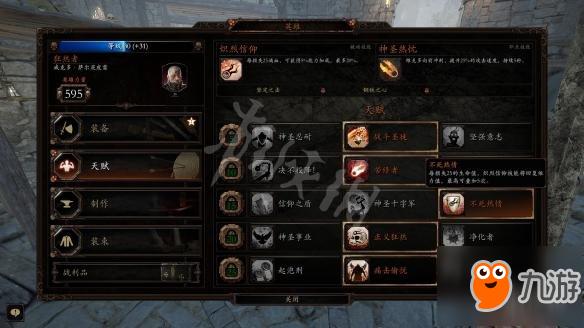 《战锤:末世鼠疫2》狂信徒光头猛男build图文介绍 狂信徒怎么玩?