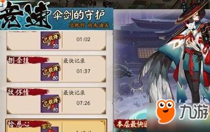 阴阳师姑获鸟竞速本1-10层怎么打 伞剑的守护竞速本通关阵容推荐