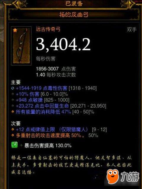 暗黑破坏神3猎魔人极品远古杨弓的获得方法一览