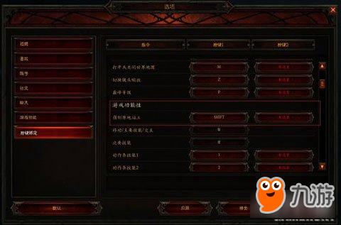 暗黑破坏神3按键设置技能位置的方法详解