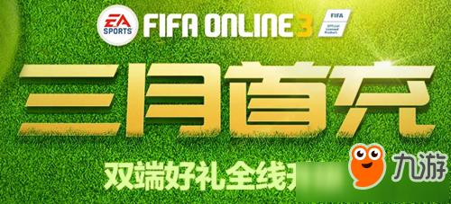 2018《FIFAonline3》三月首冲活动