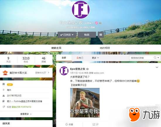 Epic疑似放弃《堡垒之夜》国区 官方微博停更近两月