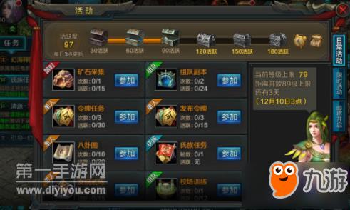 QQ华夏手游活跃玩法详解 升仙阁怎么玩